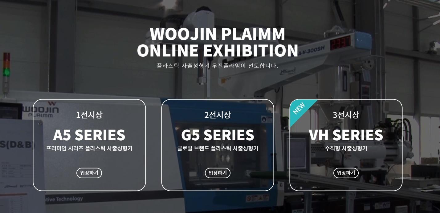 main screen of online exhibition showroom
